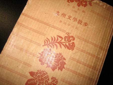 野田卯太郎 001 - コピー