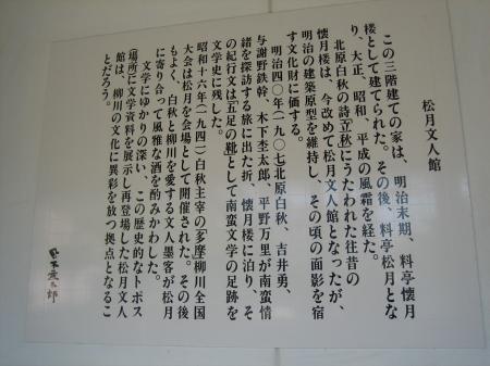 3回目柳川観光 009 - コピー