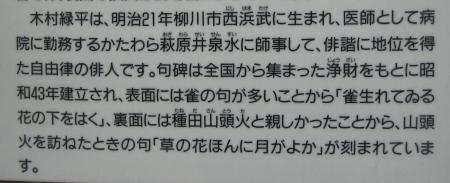 日吉神社の説明 018 - コピー (2)