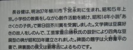 日吉神社の説明 018 - コピー