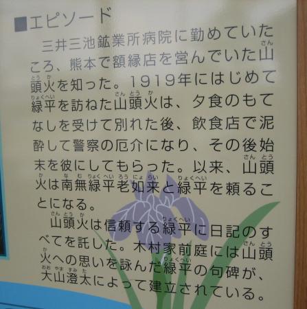 日吉神社の説明 004 - コピー