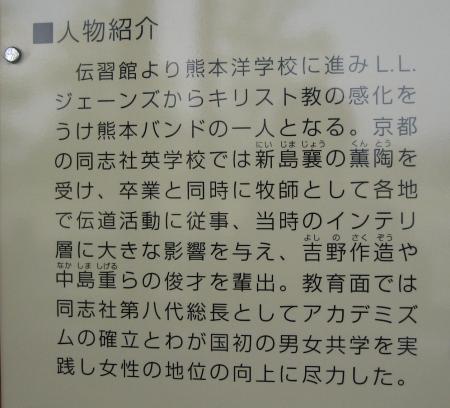 日吉神社の説明 003