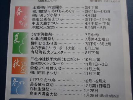 柳川の祭り・イベント 048 - コピー