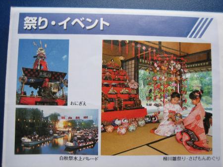 柳川の祭り・イベント 047 - コピー