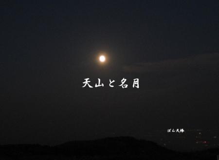 天山のお月見 139 - コピー