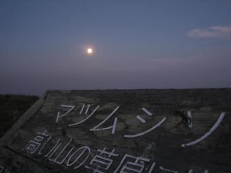 天山のお月見 135 - コピー