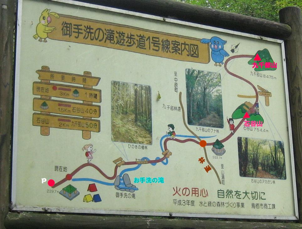 登山(脊振山系) 九千部山 - 私の自然遊歩道