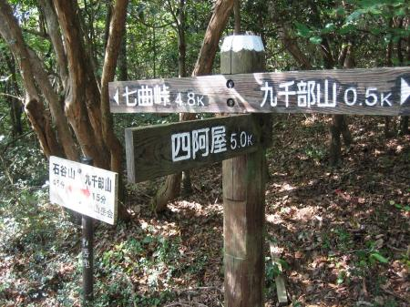 九千部山登山 040 - コピー