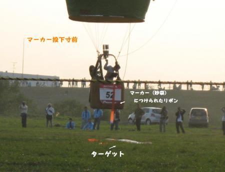 佐賀 バルーン 089 - コピー (2)