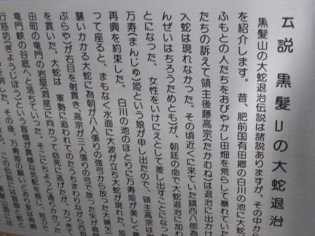 黒髪山 008 - コピー