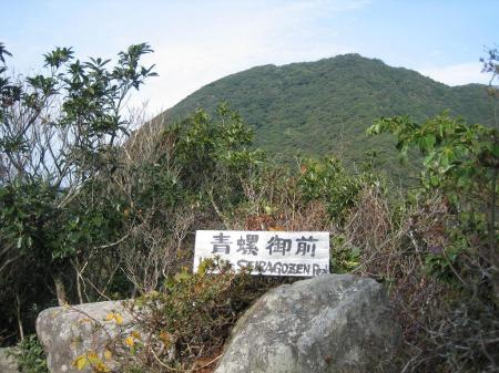 黒髪山 080 - コピー