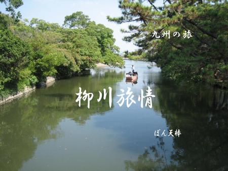 柳川の川下り 128 - コピー (2)