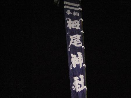 椎葉 栂尾の神楽 144 - コピー