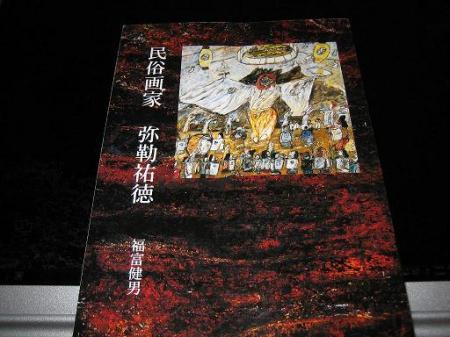 弥勒本 003 - コピー