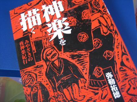 弥勒先生 002 - コピー