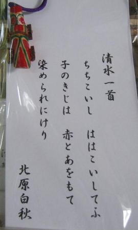 清水の夕日 014 - コピー