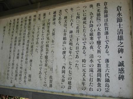 佐賀 清水の滝 044 - コピー