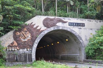 21.9.21 沖縄一長いトンネル