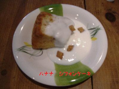 21.10.12 バナナのシフォンケーキ