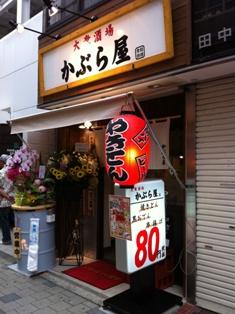 _静岡紺屋町店オープン