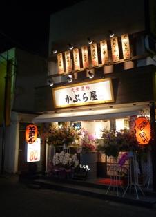 秋津店オープン!