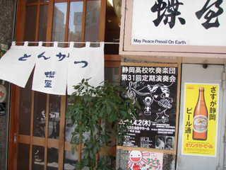 静岡 とんかつの蝶屋