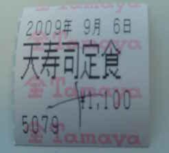 佐世保玉屋(9)090907