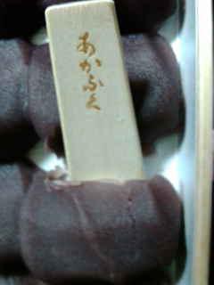赤福(4)090916