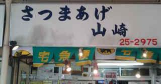 さつまあげ山崎(1)091028
