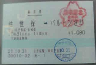 バルーンフェスタと福岡(0)091102