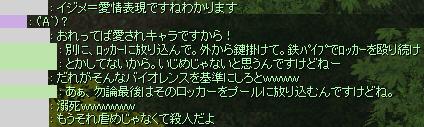 ×イジメ ○殺人