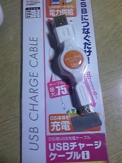 USBチャージケーブル