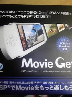 Movie Get
