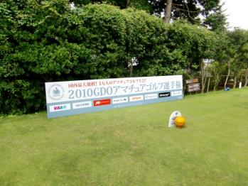 GDOアマチュアゴルフ選手権