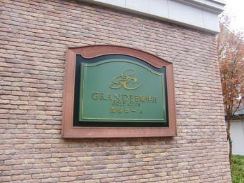 グランディ軽井沢GC2
