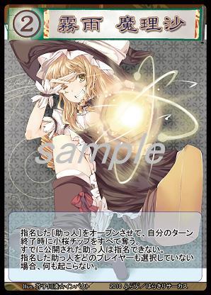 [助っ人カード]まりさ