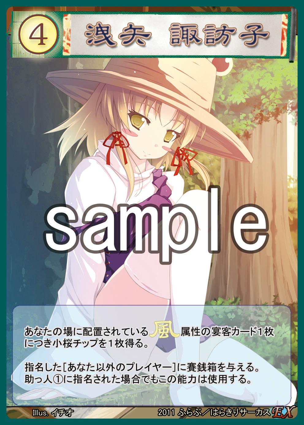 [助っ人カード]suwa