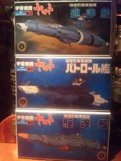 宇宙戦艦ヤマトプラモ2
