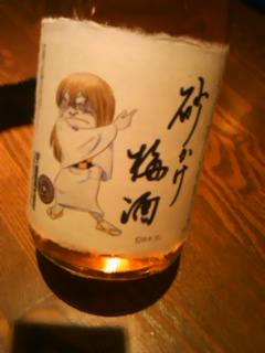 砂かけ梅酒