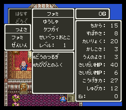Dragon Quest 3 (J)008