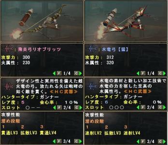 HC武器4