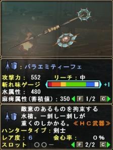 HC武器2