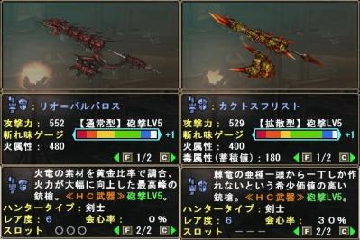 HC武器3