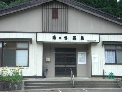 yunotai (1)