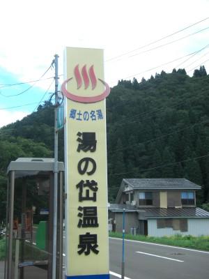 yunotai.jpg
