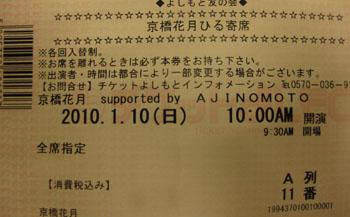 2009110chiket.jpg