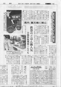 2011_6_10岩手日報-a