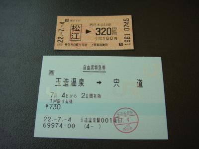 変換 ~ DSC05029