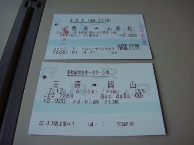 変換 ~ DSC05103
