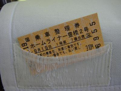 変換 ~ 変換 ~ DSC05589